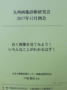 画研2017.12